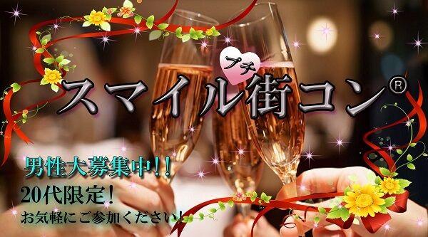 【福井のプチ街コン】イベントシェア株式会社主催 2017年3月20日