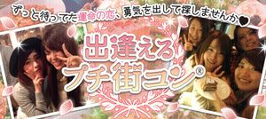 【栄のプチ街コン】街コンの王様主催 2017年3月3日