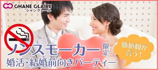 【3月23日(木)新宿3】ノンスモーカー限定★婚活・結婚前向きパーティー