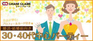 【新宿の婚活パーティー・お見合いパーティー】シャンクレール主催 2017年3月3日