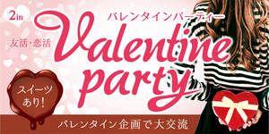 【八丁堀・紙屋町の恋活パーティー】合同会社ツイン主催 2017年2月11日