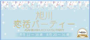 【旭川の恋活パーティー】街コンジャパン主催 2017年2月26日