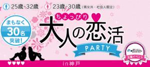 【三宮・元町の恋活パーティー】街コンジャパン主催 2017年2月26日