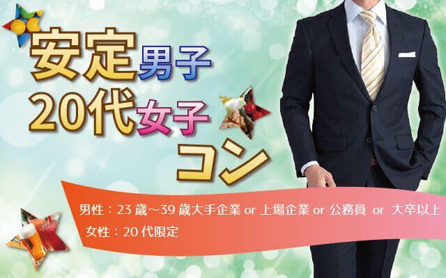 【恵比寿の恋活パーティー】株式会社ブリッジシップ主催 2017年3月25日
