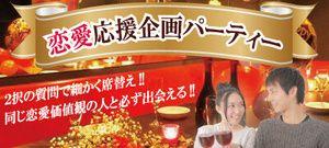 【恵比寿の恋活パーティー】株式会社ブリッジシップ主催 2017年3月26日