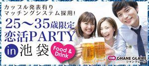 【池袋の恋活パーティー】シャンクレール主催 2017年3月30日