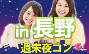 【長野のプチ街コン】合同会社DreamNet主催 2017年3月4日