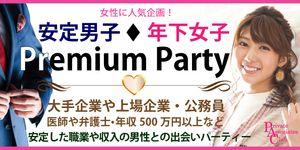 【すすきのの恋活パーティー】プライベートアソシエイツクラブ主催 2017年3月25日