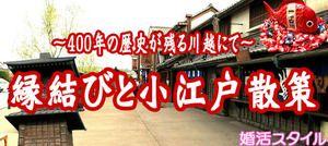 【川越のプチ街コン】株式会社スタイルリンク主催 2017年3月5日