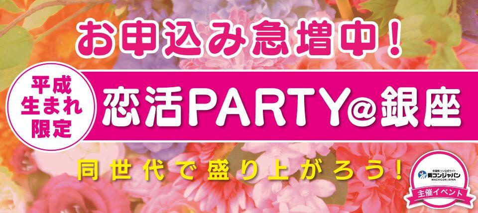【東京都銀座の恋活パーティー】街コンジャパン主催 2017年2月4日