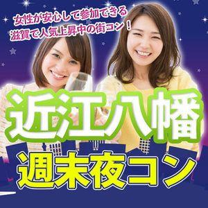 【滋賀県その他のプチ街コン】合同会社DreamNet主催 2017年2月26日