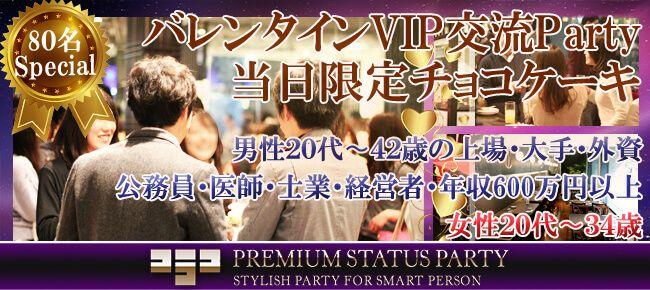 【三宮・元町の恋活パーティー】株式会社フュージョンアンドリレーションズ主催 2017年2月12日
