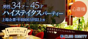 【心斎橋の婚活パーティー・お見合いパーティー】クラブキスティ―主催 2017年3月4日