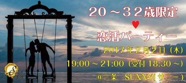 【河原町の恋活パーティー】SHIAN'S PARTY主催 2017年2月2日
