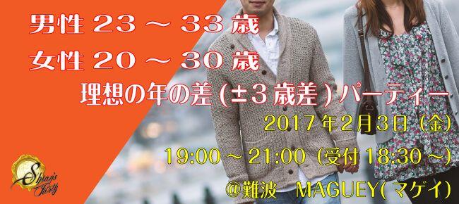 【難波の恋活パーティー】SHIAN'S PARTY主催 2017年2月3日