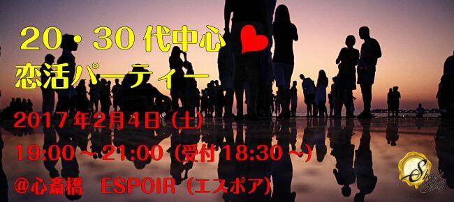 【大阪府心斎橋の恋活パーティー】SHIAN'S PARTY主催 2017年2月4日