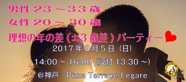【兵庫県三宮・元町の恋活パーティー】SHIAN'S PARTY主催 2017年2月5日