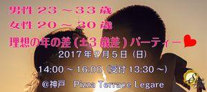 【三宮・元町の恋活パーティー】SHIAN'S PARTY主催 2017年2月5日