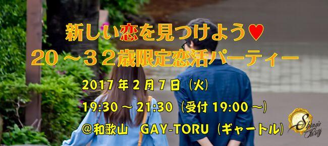 【和歌山の恋活パーティー】SHIAN'S PARTY主催 2017年2月7日