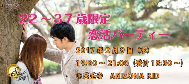 【天王寺の恋活パーティー】SHIAN'S PARTY主催 2017年2月9日