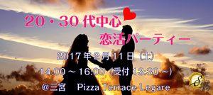 【三宮・元町の恋活パーティー】SHIAN'S PARTY主催 2017年2月11日