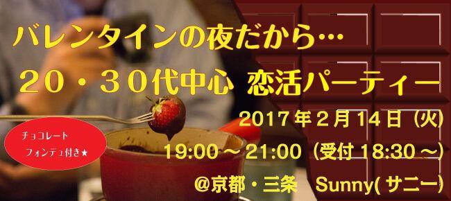 【京都府河原町の恋活パーティー】SHIAN'S PARTY主催 2017年2月14日