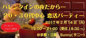 【河原町の恋活パーティー】SHIAN'S PARTY主催 2017年2月14日
