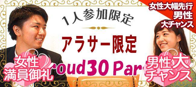 【赤坂の恋活パーティー】Luxury Party主催 2017年3月21日