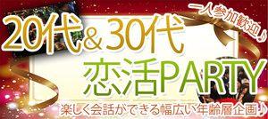 【赤坂の恋活パーティー】Luxury Party主催 2017年3月1日