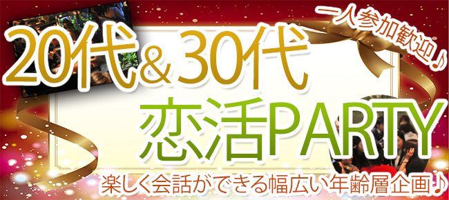 【赤坂の恋活パーティー】Luxury Party主催 2017年3月22日