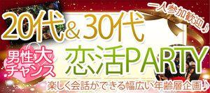 【赤坂の恋活パーティー】Luxury Party主催 2017年3月29日