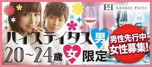 【赤坂の恋活パーティー】Luxury Party主催 2017年3月23日