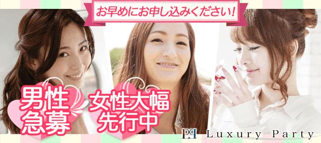【銀座の恋活パーティー】Luxury Party主催 2017年3月31日