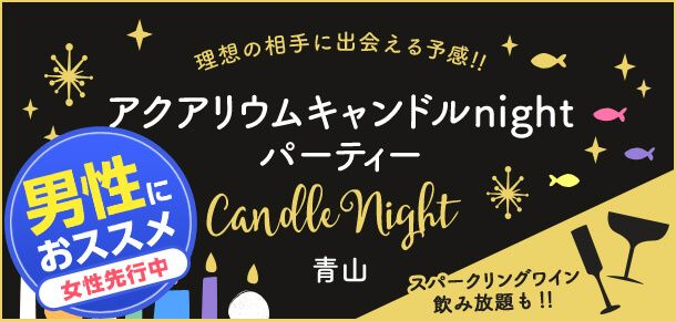 【青山の恋活パーティー】街コンダイヤモンド主催 2017年3月1日