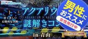 【青山のプチ街コン】街コンダイヤモンド主催 2017年3月23日