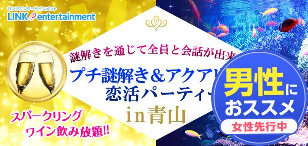【青山の恋活パーティー】街コンダイヤモンド主催 2017年3月30日
