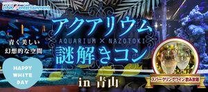 【青山のプチ街コン】街コンダイヤモンド主催 2017年3月3日