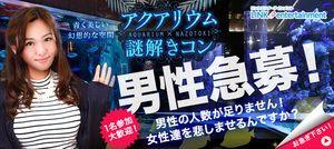 【青山のプチ街コン】街コンダイヤモンド主催 2017年3月31日