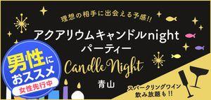 【青山の恋活パーティー】街コンダイヤモンド主催 2017年3月24日