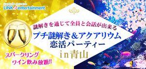 【青山の恋活パーティー】街コンダイヤモンド主催 2017年3月28日