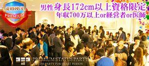 【銀座の恋活パーティー】株式会社フュージョンアンドリレーションズ主催 2017年3月2日