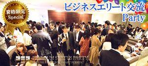 【銀座の恋活パーティー】株式会社フュージョンアンドリレーションズ主催 2017年3月3日