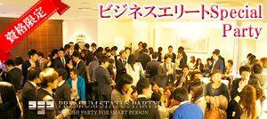 【銀座の恋活パーティー】株式会社フュージョンアンドリレーションズ主催 2017年3月23日