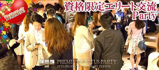 【銀座の恋活パーティー】株式会社フュージョンアンドリレーションズ主催 2017年3月31日