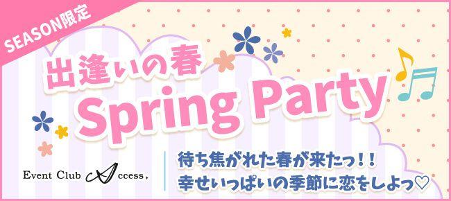【3/4 新潟】SEASON限定!出逢いの春*Spring Party♪♪