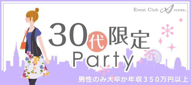 【3/12 新潟】30代限定パーティー