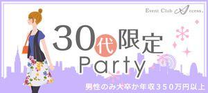 【新潟の恋活パーティー】株式会社アクセス・ネットワーク主催 2017年3月12日
