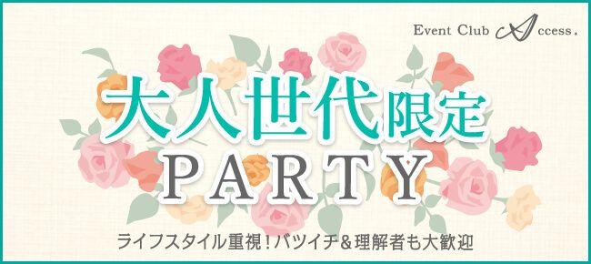 【3/5 富山】大人世代限定パーティー