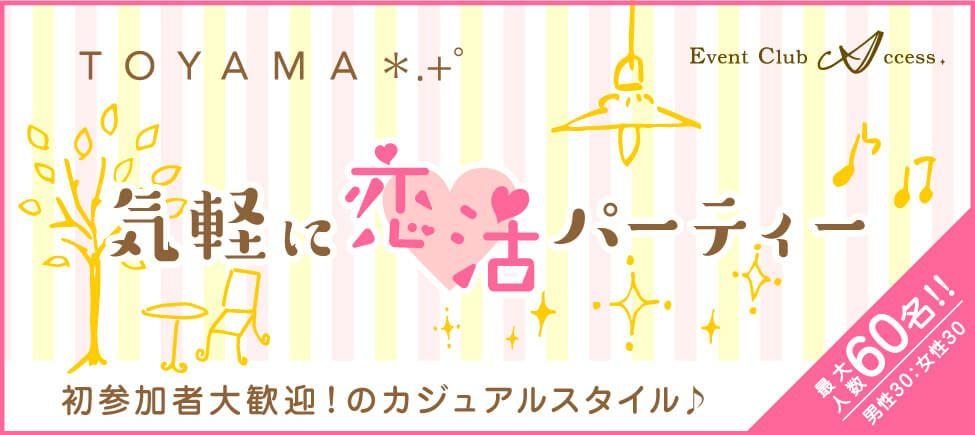 【3/11 富山】気軽に恋活パーティー