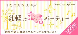 【富山の恋活パーティー】株式会社アクセス・ネットワーク主催 2017年3月11日